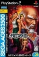 Sega Ages 2500 Series Vol. 26: Dynamite Deka for PS2 Walkthrough, FAQs and Guide on Gamewise.co