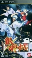 Gintama no Sugoroku on PSP - Gamewise