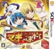 Magi: The Labyrinth of Beginning on 3DS - Gamewise