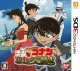 Detective Conan: Marionette Symphony for 3DS Walkthrough, FAQs and Guide on Gamewise.co