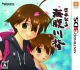 Sayonara Umihara Kawase for 3DS Walkthrough, FAQs and Guide on Gamewise.co