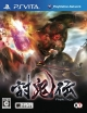 Toukiden for PSV Walkthrough, FAQs and Guide on Gamewise.co
