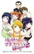 Ore no Imouto ga Konnani Kawaii Wake ga Nai Happy EnD Wiki on Gamewise.co