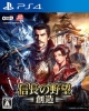 Nobunaga no Yabou: Souzou for PS4 Walkthrough, FAQs and Guide on Gamewise.co