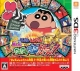Gamewise Crayon Shin-chan: Arashi o Yobu Kasukabe Eiga Stars! Wiki Guide, Walkthrough and Cheats