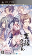 Urakata Hakuouki: Akatsuki no Shirabe on PSP - Gamewise