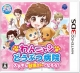 Akogare Girls Collection: Wan Nyan Doubutsu Byouin - Suteki na Juui-San ni Narou! for 3DS Walkthrough, FAQs and Guide on Gamewise.co