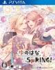 Yunohana Spring! Wiki - Gamewise