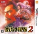 Nobunaga's Ambition 2 on 3DS - Gamewise