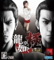 Yakuza: Kiwami on PS3 - Gamewise
