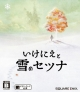 Project Setsuna for PSV Walkthrough, FAQs and Guide on Gamewise.co