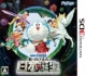Doraemon: Shin Nobita no Nihon Tanjou for 3DS Walkthrough, FAQs and Guide on Gamewise.co