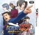 Phoenix Wright: Ace Attorney 1-2-3: Naruhodo Selection Wiki - Gamewise
