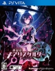 Gamewise Kangokutou Mary-Skelter Wiki Guide, Walkthrough and Cheats