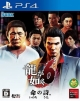 Yakuza 6 on PS4 - Gamewise