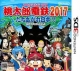 Momotaro Dentetsu 2017: Tachiagare Nippon!! on 3DS - Gamewise