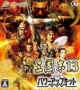 Romance of the Three Kingdoms 13 with Power-Up Kit on PSV - Gamewise